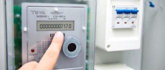 Показания электро счетчика