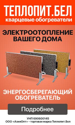 Электрическая система отопления дома «Теплопитбел»