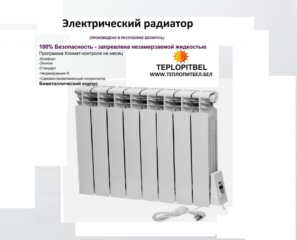 Электрический радиатор с незамерзающей жидкостью