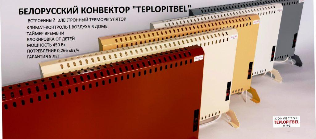 Электрический конвектор Теплопитбел