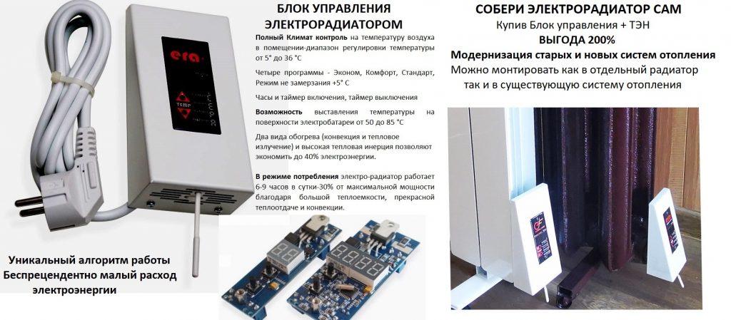 Блок управления электрическим обогревателем