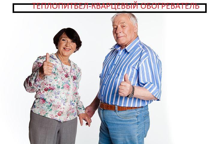 Это изображение имеет пустой атрибут alt; его имя файла - foto-pensionerov.jpg