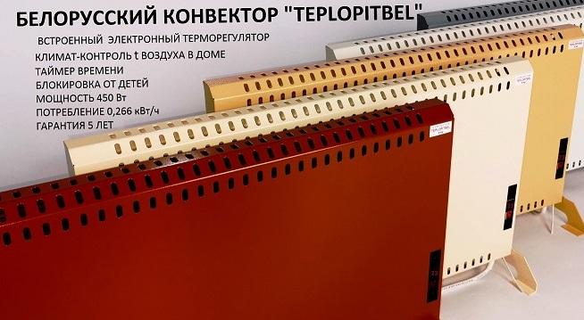 Конвектор Теплопитбел