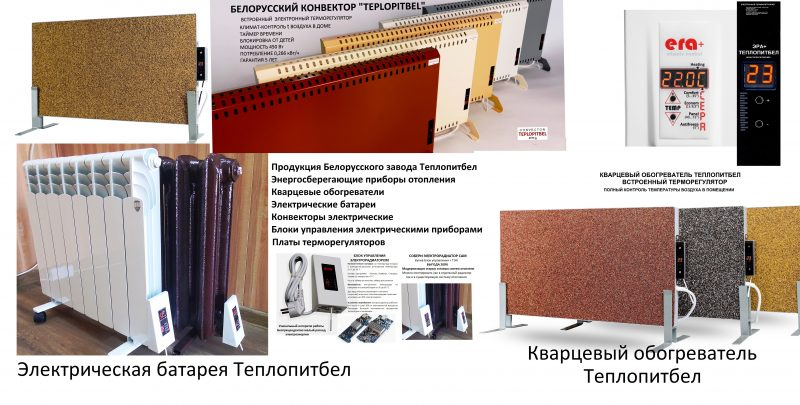 Система отопления от Теплопитбел завода Республики Беларусь