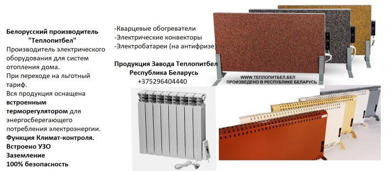 Выпускаемая продукция Теплопитбел-Республика Беларусь