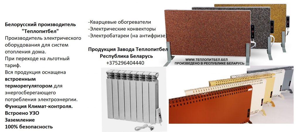Продукция завода Теплопитбел